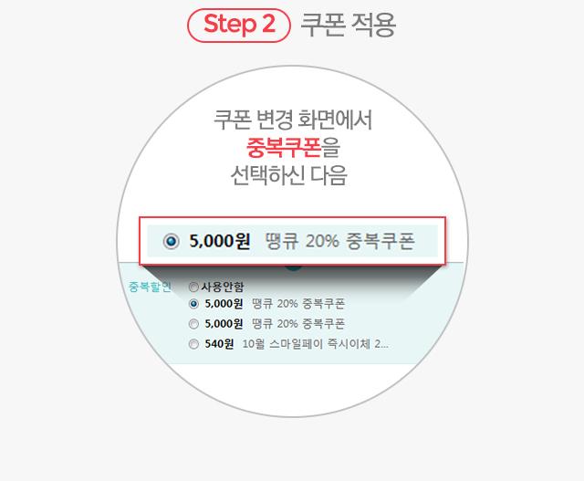 Step2 쿠폰 적용