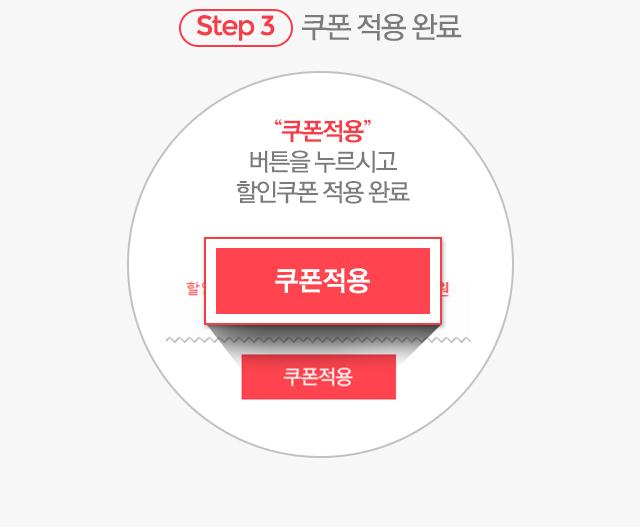 Step3 쿠폰 적용 완료