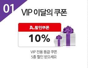 이달의 VIP 쿠폰