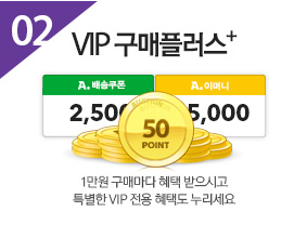 VIP 구매플러스+