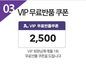 VIP 무료 반품 쿠폰