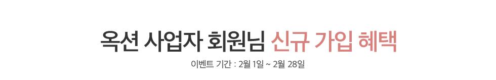 옥션 사업자 회원님 신규 가입 혜택