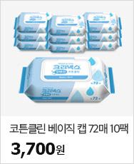 손소독 티슈 캡형 30매 4팩 100원