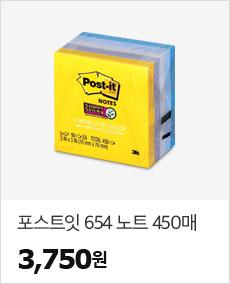 포스트잇 654 노트 450매 3,750원