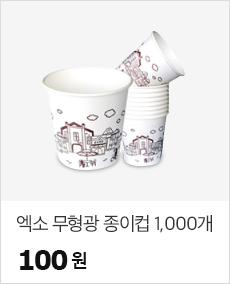 엑소 무형광 종이컵 1,000개 100원