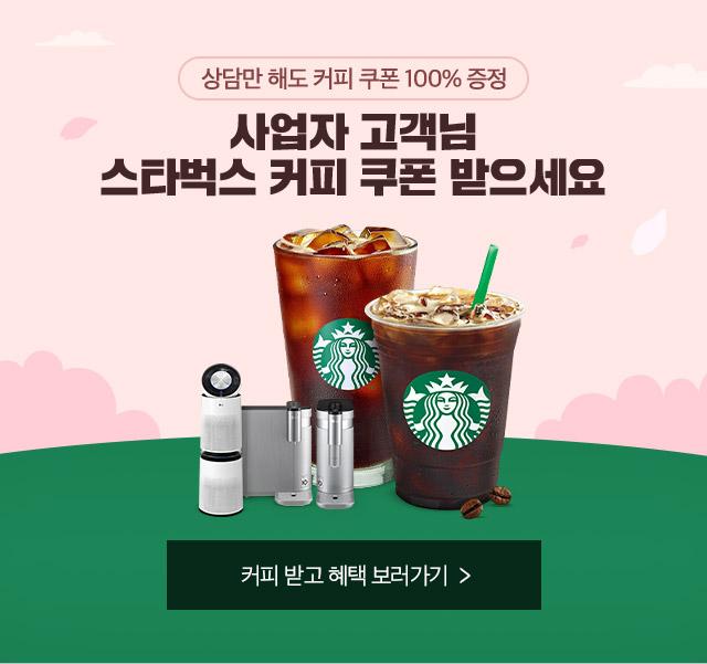 상담만 해도 커피 쿠폰 100% 증정. 사업자 고객님, 스타벅스 커피 쿠폰 받으세요. 커피 받고 혜택 보러가기