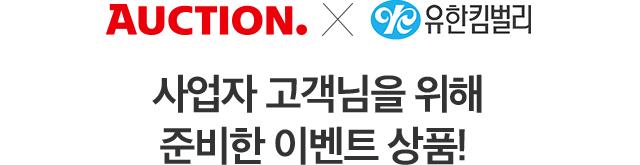 AUCTION X 유한킴벌리 사업자 고객님을 위해 준비한 이벤트 상품!