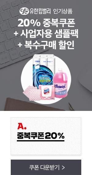 유한킴벌리 인기상품 20% 중복쿠폰 + 사업자용 샘플팩 + 복수구매 할인 쿠폰 다운받기