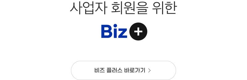사업자 회원을 위한 전문몰 BIZ+