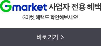 Gmarket 사업자 전용 혜택. 사업자 번호 1개로 G마켓에서 더 많은 혜택을 받으세요!