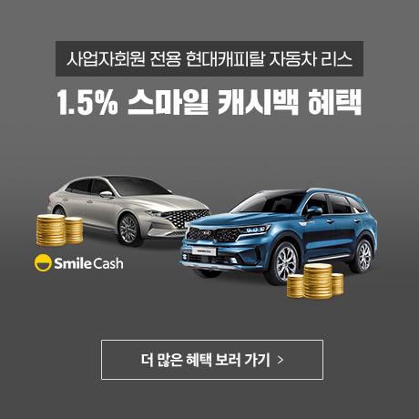 사엄자회원 전용 현대캐피탈 자동차 리스 1.5% 스마일 캐시백 혜택 더 많은 혜택 보러 가기
