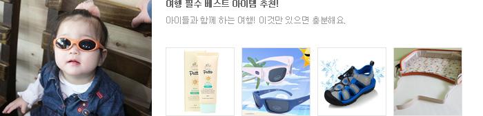 입소문21 소중한 내 아이를 위한 센스있는 가전제품 추천!