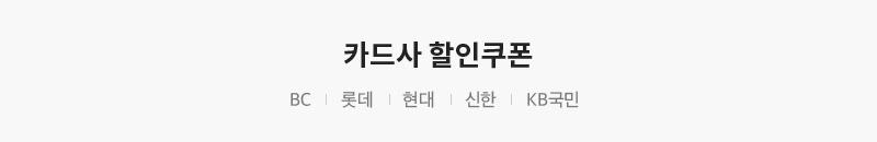 농협 롯데 국민 현대