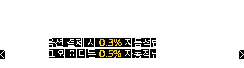 결제할때마다 0.3% 자동적립 똑똑한 간편결제