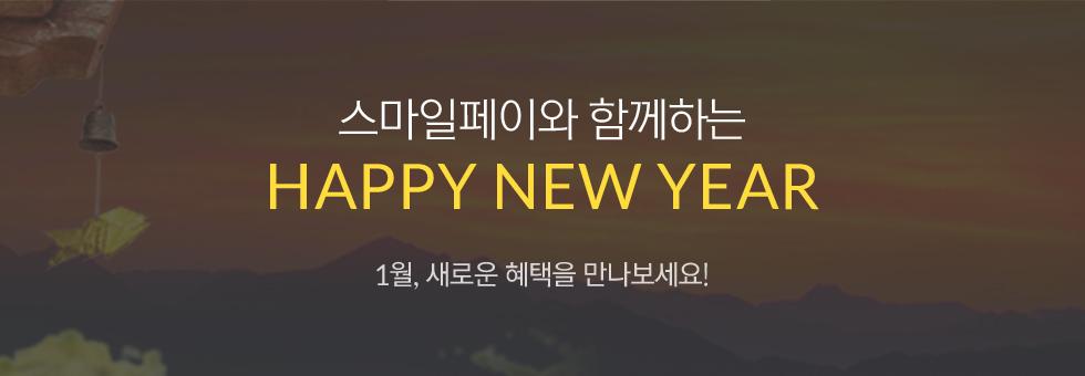스마일페이와 함께하는 Happy New Year