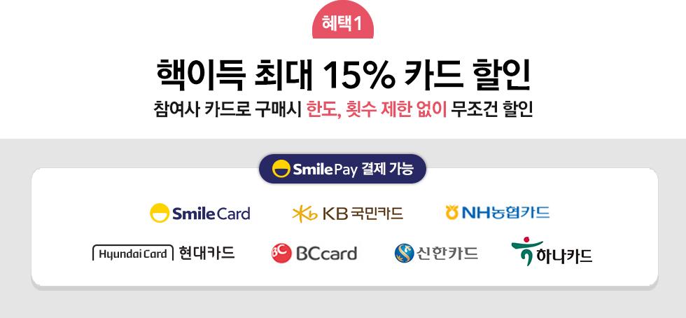 핵이득 최대 15% 추가 할인 - 참여사 카드로 구매시 한도, 횟수 제한 없이 무조건 할인