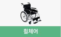 휠체어 소분류 페이지 바로 가기