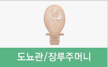 도뇨관/장루주머니 소본류 페이지 바로 가기