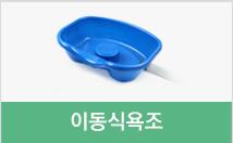 이동욕조/목욕리프트 소분류 페이지 바로 가기