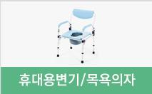 이동변기/목욕의자 소분류 페이지 바로 가기