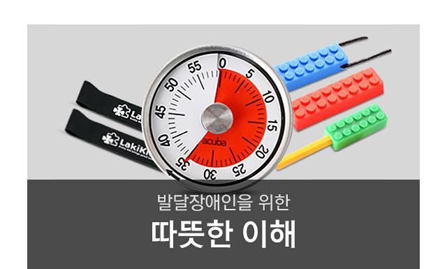 장야인의 날 캠페인 따뜻한 이해 페이지 바로 가기