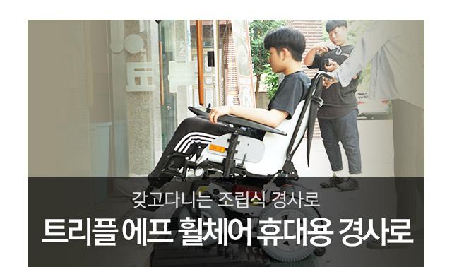 갖고 다니는 조립식 경사로 트리플 에프 휠체어 휴대용 경사로 기획전 바로 가기