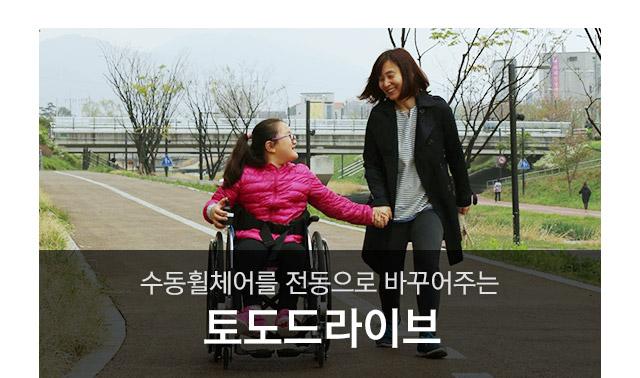 수동 휠체어를 전동으로 바꾸어주는 토도 드라이브 기획전 바로 가기
