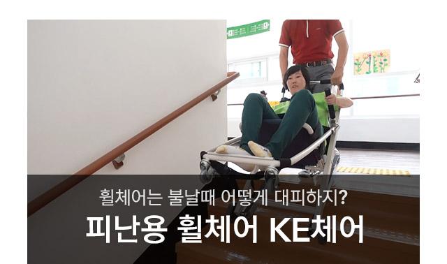 휠체어는 불날 때 어떻게 대피하지? 피난용 휠체어 KE체어 상세 페이지 바로 가기