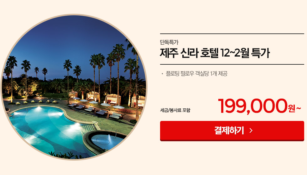 151201_hotel_05.jpg