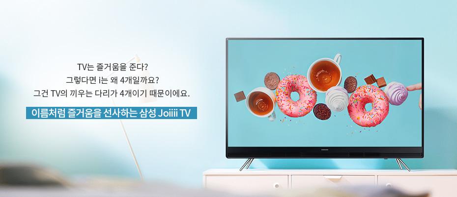 즐겁고 신나는 Joiiii TV