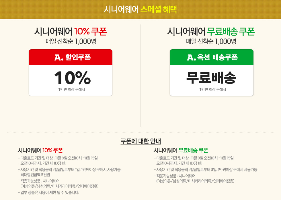 http://eventimg.auction.co.kr/md/auction/081A2E15B2/1109_coupon.jpg