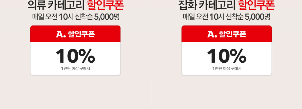 http://eventimg.auction.co.kr/md/auction/083A468B6E/event01CouponBg01.jpg