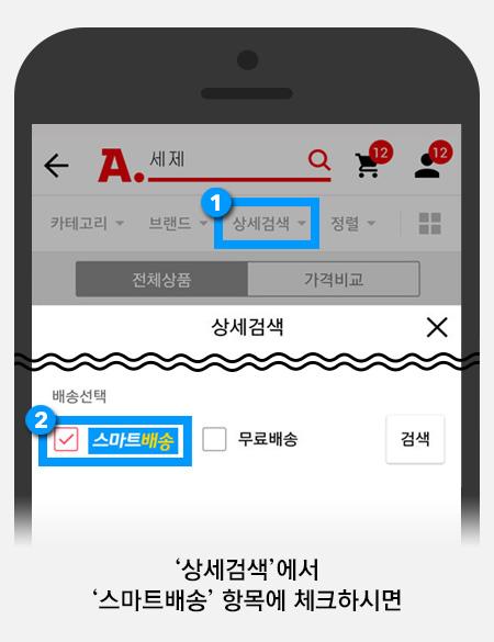 상세 검색에서 스마트 배송 항목을 체크하시면