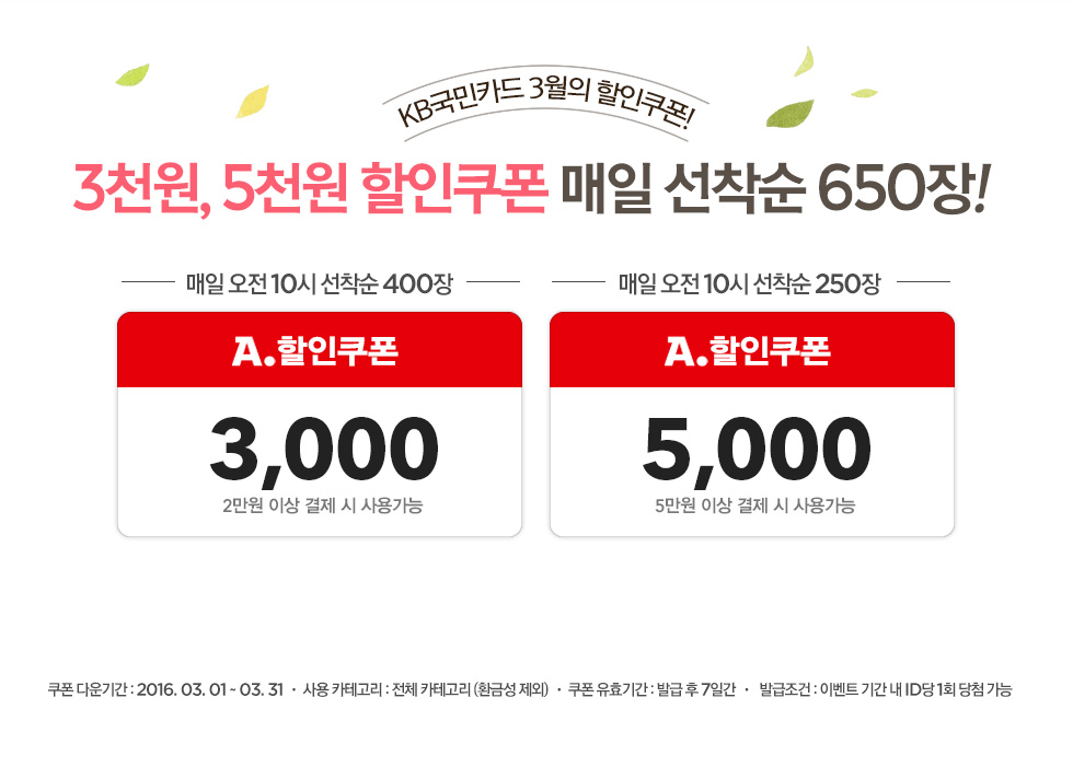 http://eventimg.auction.co.kr/md/auction/08846196F4/kb_img02.jpg
