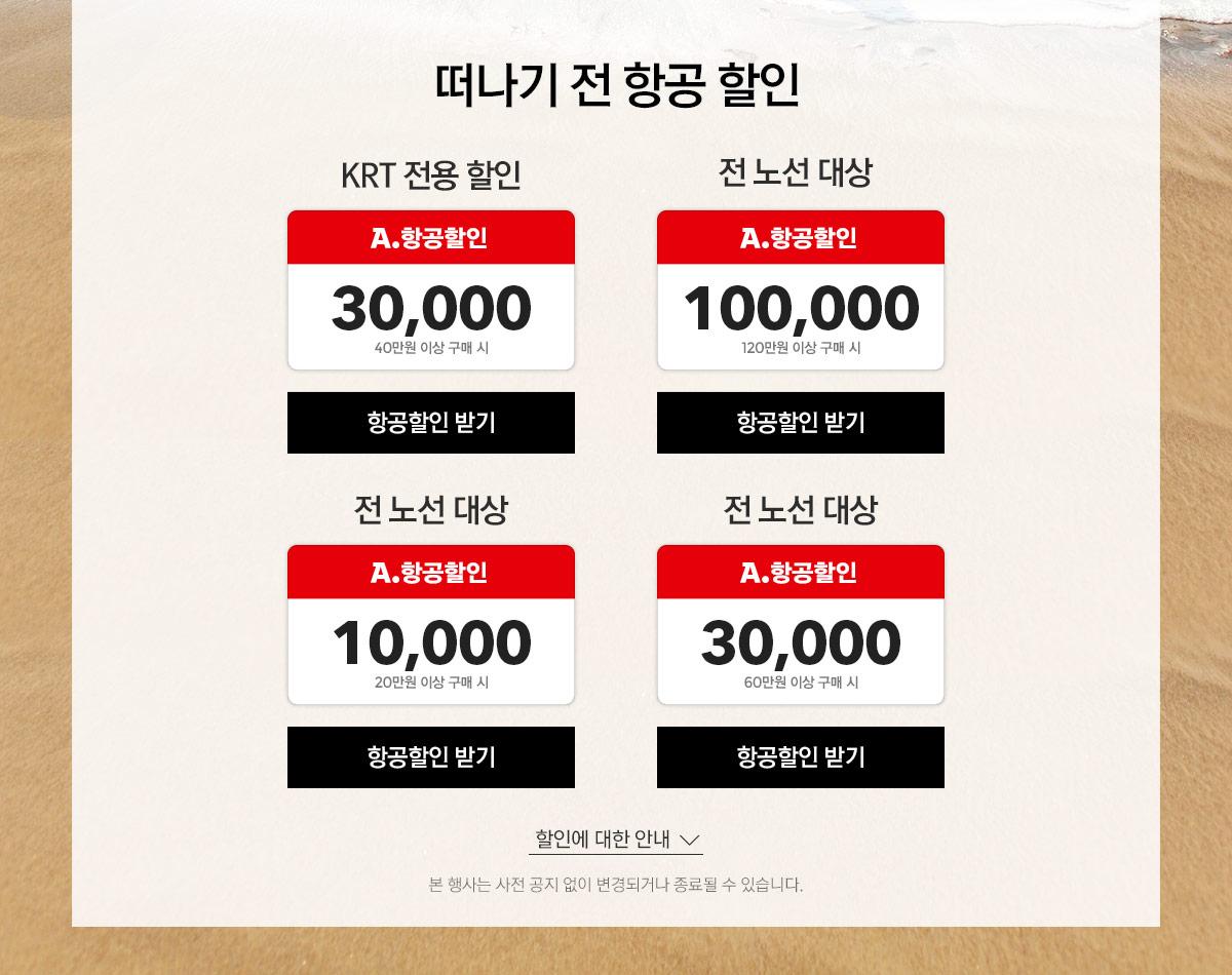 170501_krt_coupon.jpg