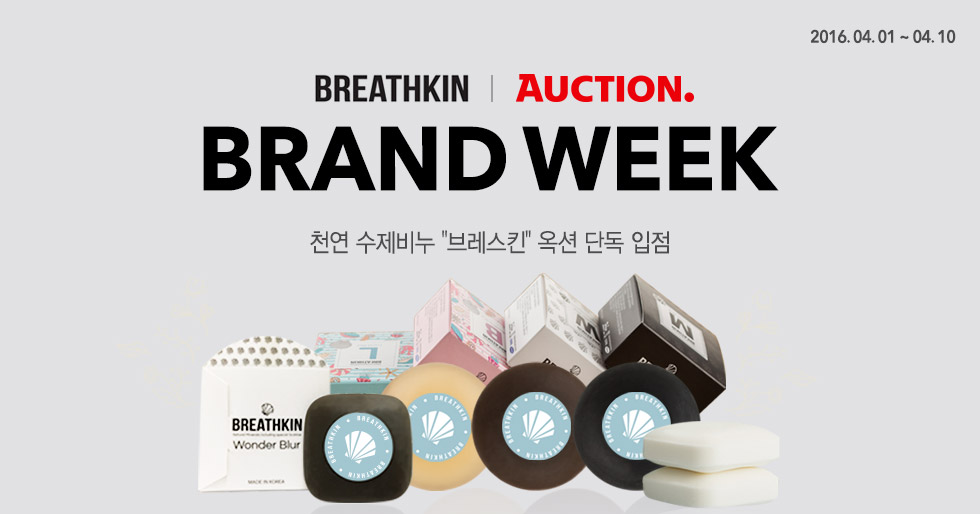 http://eventimg.auction.co.kr/md/auction/088E219B3E/w0401_bre_top.jpg