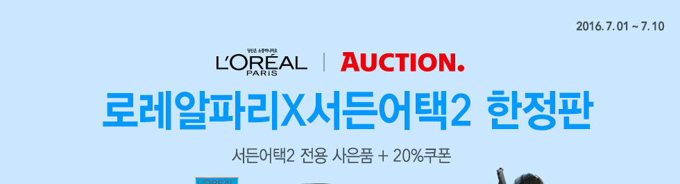 http://eventimg.auction.co.kr/md/auction/08C7FA01D0/160701_Loreal_top_01.jpg
