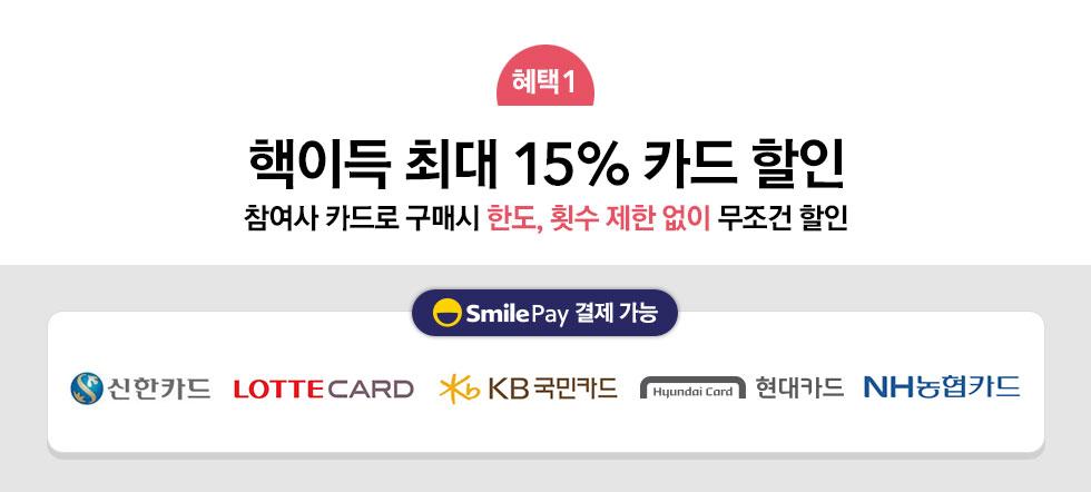 02. 핵이득 최대 15% 추가 할인 - 참여사 카드로 구매시 한도, 횟수 제한 없이 무조건 할인