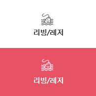리빙/레저