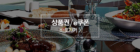 상품권/e쿠폰