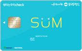 썸(SUM)타는 우리체크카드