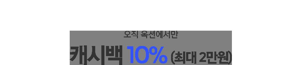 오직 옥션에서만 캐시백 10% (최대 2만원)