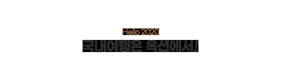 Hello 2020 국내여행은 옥션에서!