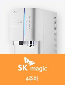 1주차 SK magic