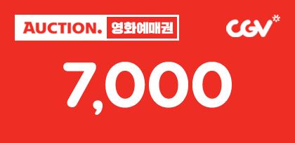옥션 영화예매권 7,000원