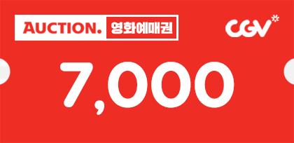 옥션 영화예매권 6,900원
