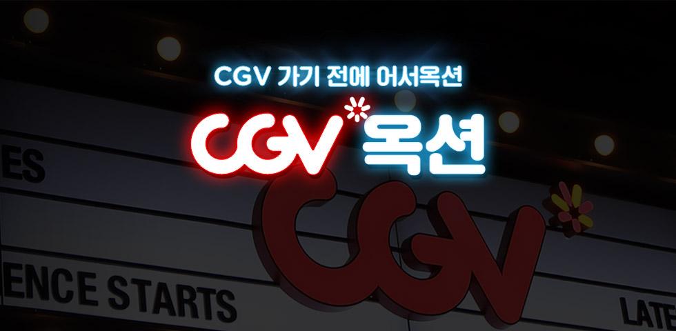 CGV 가기 전에 어서옥션 - CGV옥션