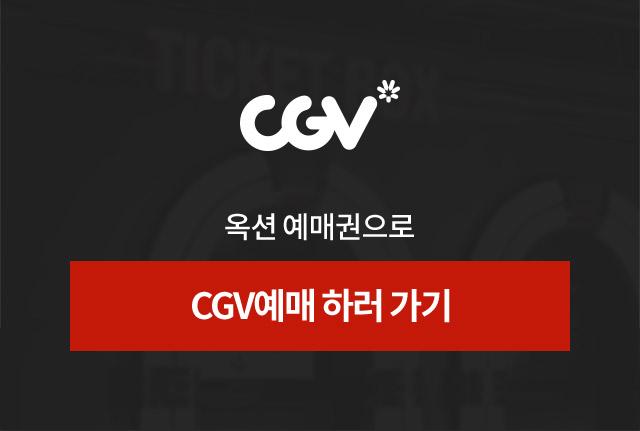 옥션 예매권으로 CGV예매 하러 가기