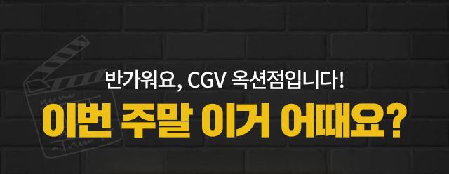 반가워요, CGV 옥션점입니다! 이번 주말 이거어때요?