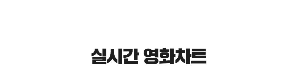 실시간 영화차트